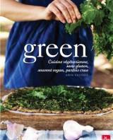 Green, cuisine végétarienne, vegan, sans gluten ou crue, Anya Kassoff du blog Golubka Kitchen